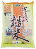 有機糙米2kg 【送帶殼台灣紅藜1包】
