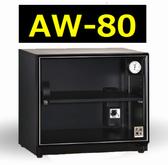 停產下架中 收藏家 AW-80 暢銷經典防潮箱 81公升一層 德製濕度錶 【五年保固】