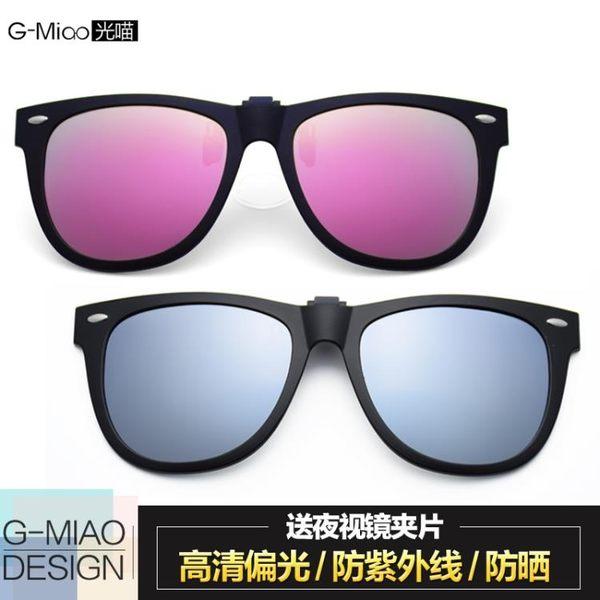 墨鏡夾片男女專用時尚偏光鏡夜視司機鏡駕駛開車夾片式太陽鏡