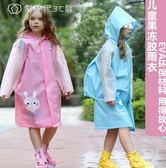 兒童雨衣小學生男孩女孩大童帶書包位時尚環保戶外大帽檐防水雨披 中秋節好康下殺