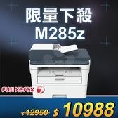 【限量下殺10台】FujiXerox DocuPrint M285z A4黑白雙面雷射傳真複合機 /適用 CT202877/CT202878