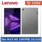 ◤送專用皮套+保護貼◢ Lenovo Tab M10 (第2代) TB-X306F 10吋平板電腦WiFi版 (2G/32G)