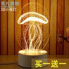 【原創館】led小夜燈 3D小臺燈 生日...
