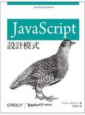 (二手書)JavaScript 設計模式
