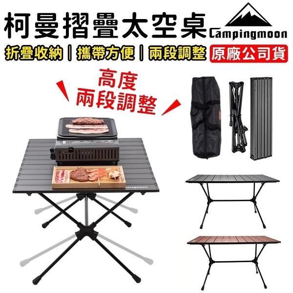 [限宅配] 柯曼 太空桌 T-520 鋁合金 露營桌 折疊桌 野餐桌 蛋捲桌 露營【CP048】