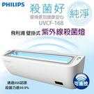 PHILIPS 飛利浦 壁掛式紫外線殺菌燈 型號UVCF-168