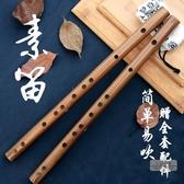 木笛 笛子竹笛樂器初學橫笛短笛精制隨身小成人兒童g調c調f調素笛古風-快速出貨JY