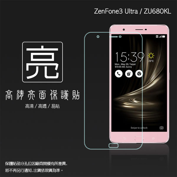 ◆亮面螢幕保護貼 ASUS 華碩 ZenFone 3 Ultra ZU680KL A001 保護貼 軟性 亮貼 亮面貼 保護膜