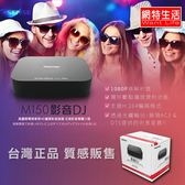 【網特生活】M150 影音DJ.Esense網路經銷電視影音娛樂影片16:9多媒體播放器HDMI