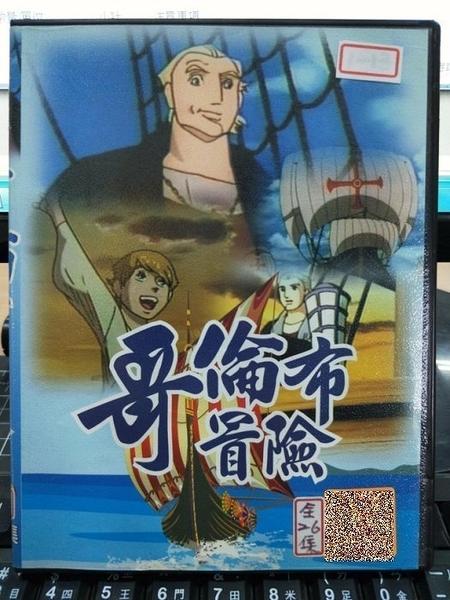 挖寶二手片-B14-035-正版DVD-動畫【哥倫布冒險 01-26 全集】-套裝
