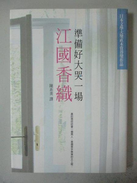 【書寶二手書T2/翻譯小說_LGC】準備好大哭一場_江國香織