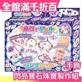 日本【BANDAI 閃亮寶石珠寶製作組 手飾組】DIY 滴膠 獨特閃亮  生日禮物【小福部屋】