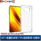 【默肯國際】IN7 POCO X3 Pro (6.67吋) 氣囊防摔 透明TPU空壓殼 軟殼 手機保護殼