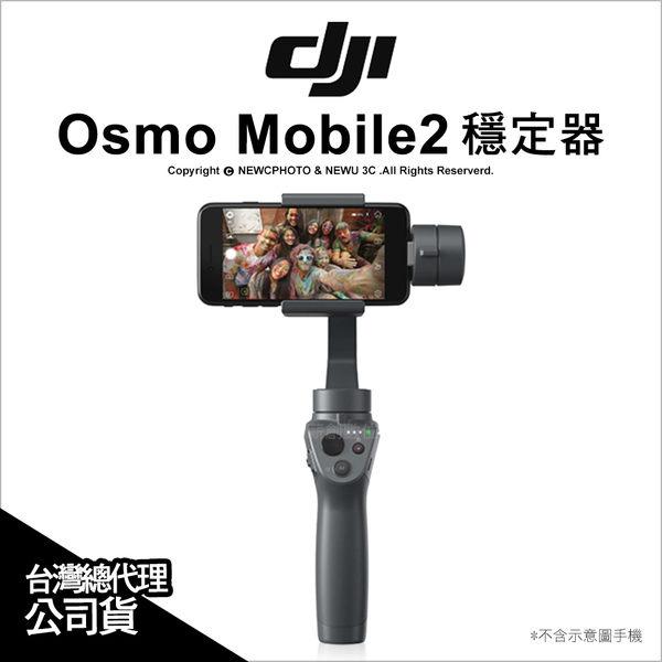 DJI OSMO Mobile 2 手機穩定器 二代 大疆三軸穩定器 OSMO M2 公司貨★可刷卡★薪創