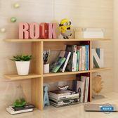 書櫃書架書櫃簡易組合置物架現代簡約桌上展示架收納架wy