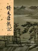 (二手書)倚天屠龍記(1)新修版
