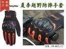 【Riding Tribe】夏季 透氣 防撞拳頭殼 防摔觸控手套 摩托車/重機/越野防滑騎行手套 PB-MCS-17