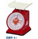 《享亮商城》B-1 自動秤 1kg 歐菲士