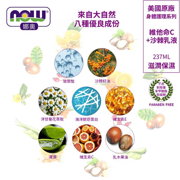 【NOW娜奧】Now Foods 維他命C+沙棘保濕乳液 237ml ~8002 ~現貨