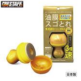 【旭益汽車百貨】PROSTAFF 黃金級油膜去除劑