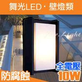 【有燈氏】舞光 LED 8W 全電壓 壓鑄鋁 防腐 壁燈 戶外燈 景觀燈 步道燈 庭園燈【OD-2263】