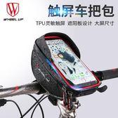 自行車包 自行車包車把包車前包山地車前梁包車頭包騎行裝備手機包 【好康八八折】