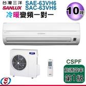 【信源】10坪【SANLUX 三洋一對一分離式變頻冷暖氣 SAE-63VH6+SAC-63VH6 】(220V) 含標準安裝