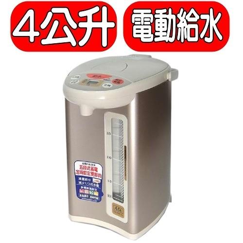 象印【CD-WBF40】4L四段保溫電動熱水瓶 不可超取