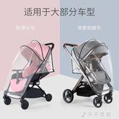 嬰兒推車雨罩四季通用透氣防風防雨罩嬰兒童寶寶推車傘車擋風雨衣 千千女鞋YXS