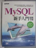 【書寶二手書T1/電腦_YEE】MySQL新手入門超級手冊(適用MariaDB)_張益裕