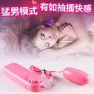 粉紅跳蛋 猛男 潮吹 高潮 情趣用品 情人節 禮物 Love365【SX024】