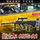 紙模型aug步槍 3D紙模型立體拼圖