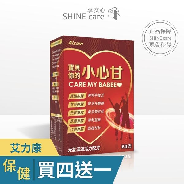 【享安心】小心甘 60粒 Aicom艾力康 專利薑黃
