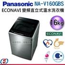 【信源】)16公斤【Panasonic 國際牌】ECONAVI 變頻直立式溫水洗衣機(不鏽鋼外殼) NA-V160GBS / NA-V160GBS-S