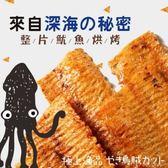 手工頂級魷魚脆片 一片等於一整支魷魚,真的好吃 真心不騙  【買五送一】