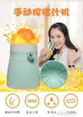 果汁機·橙汁榨汁機手動橙子器簡易迷你原汁果汁家用檸檬榨汁杯【蘇荷精品女裝】