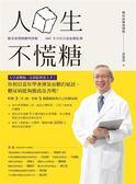(二手書)人生不慌糖 -跟著游醫師聰明控糖 × 360 °全方位自我血糖監測