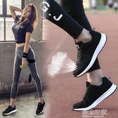 新款運動鞋女韓版百搭黑色鞋子學生平底輕便透氣跑步休閒『潮流世家』