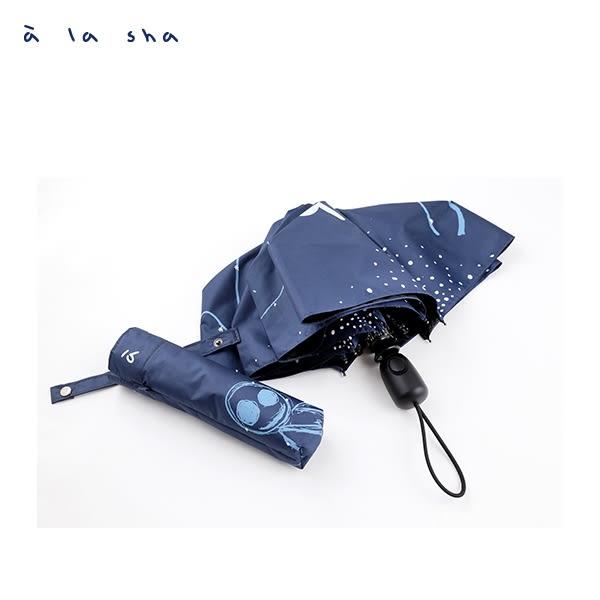 a la sha  星星家族遮陽自動傘