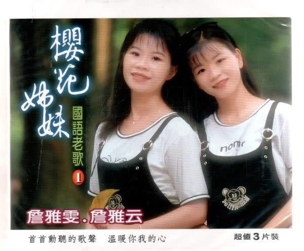 櫻花姊妹 國語老歌 第1集 CD 三片裝 詹雅雯 詹雅云 (購潮8)