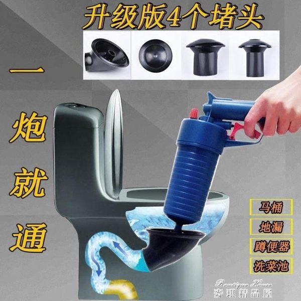 現貨出清 通下水管道疏通器氣壓式通馬桶神器廚房地漏堵塞一炮通疏通器工具igo10-8