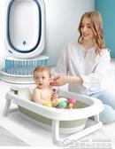 嬰兒洗澡盆寶寶折疊浴盆初生新生可坐躺家用大號桶小孩用品 居樂坊生活館YYJ