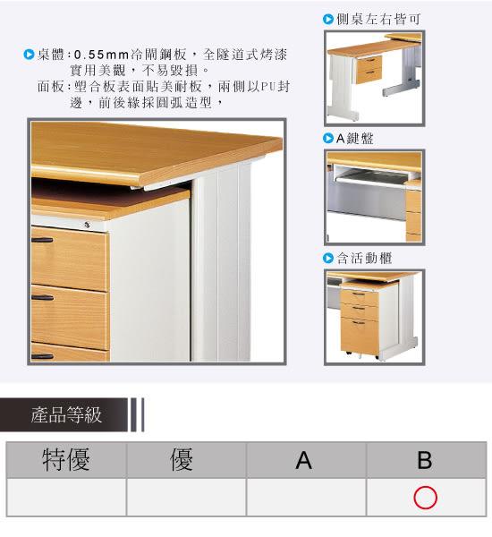 【YUDA】冷匣鋼板 全隧道式烤漆 HU160紋 L桌 胡桃面 活動櫃 桌整組 4件組/辦公桌/寫字桌