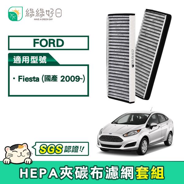 綠綠好日 適用 Ford Fiesta 強效除臭濾網 GFD003