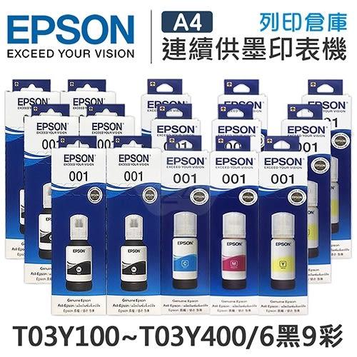EPSON 6黑9彩 T03Y100+T03Y200+T03Y300+T03Y400 原廠盒裝墨水 /適用 L4150/L4160/L6170/L6190