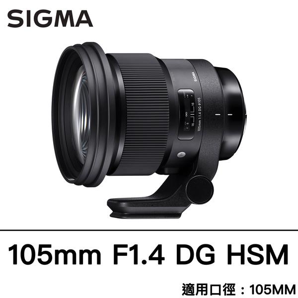 SIGMA 105mm F1.4 DG HSM ART For SONY FE NIKON CANON 接環 恆伸公司貨 刷卡分期零利率