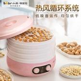 食物乾燥機 小熊干果機家用小型食物烘干機全自動自制多功能食品脫水機風干機WJ【米家科技】