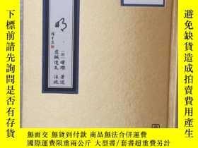二手書博民逛書店信心明罕見信心銘註疏Y107076 僧璨 宗教文化出版社 出版2
