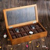 雅式歐式復古木質天窗手錶盒子12只裝手錶展示盒收藏收納盒首飾盒 萊爾富免運