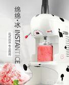 台灣綿綿冰機商用刨冰機韓國雪花冰機花式碎冰機沙冰機奶茶店設備QM 依凡卡時尚